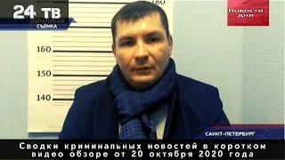 Сводки криминальных новостей в коротком видео обзоре от 20 октября 2020 года