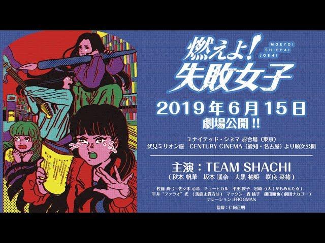 【公式】TEAM SHACHI主演映画『燃えよ!失敗女子』予告動画