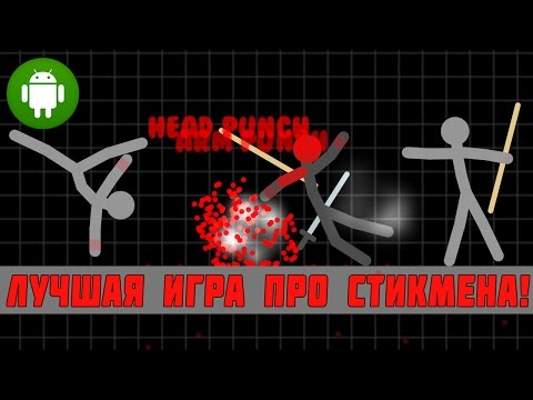 Stickman Warriors для Android - игры на Андроид