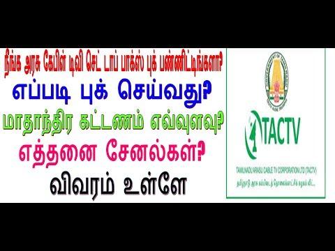 how to book tamilnadu arasu cable set top box