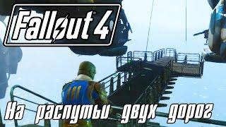 Fallout 4 Прохождение 45 На распутьи двух дорог