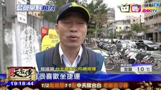 20170120中天新聞 選藍魁接地氣 韓國瑜捷運通勤、經營FB