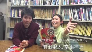 青年座公演『俺の酒が呑めない』2016年1月22日~31日青年座劇場 出演者...