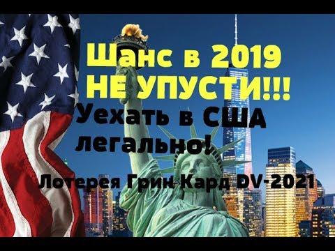 Лотерея Грин Кард 2019 DV- 2021. Не упусти ШАНС уехать на ПМЖ в США легально!