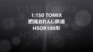 TOMIX 肥薩おれんじ鉄道HSOR100形