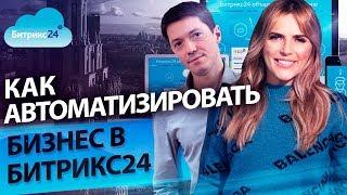 Как автоматизировать бизнес в Битрикс24 Сергей Кулешов о всех возможностях и обновлениях Битрикс24