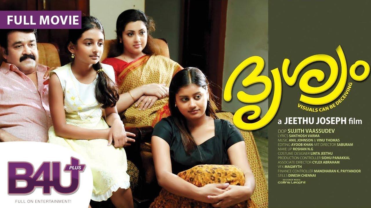 Download DRISHYAM (2013) Malayalam Movie dubbed in Hindi - FULL MOVIE HD | Mohanlal, Meena, Asha Sharath