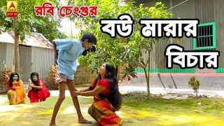 ভাদাইমা রবি চেংগুর বউ মারার বিচার l কমেডিয়ান হাসির  গল্প l bangla all time