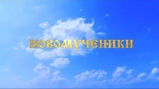 «Новомученики». Документальный фильм Елены Чавчавадзе.