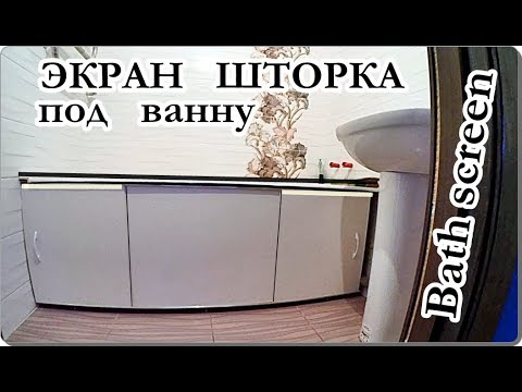 █ ЭКРАН ПОД ВАННУ УСТАНОВКА ШТОРКИ / Screen under the bath
