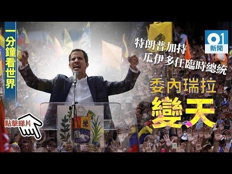 《石涛.News》「委内瑞拉变天」