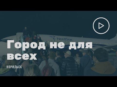 Норильск. Город не для всех