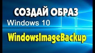 Как создать образ системы Windows 10 и восстановить из образа