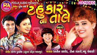 Tina Rabari Nitin Barot Madhu Chelani Ne Sang Tahukar Na Tale 2