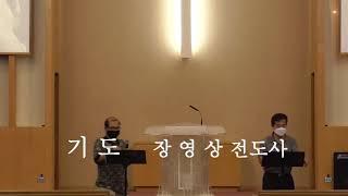 실리콘밸리장로교회  수요찬양 예배 2020.09.16