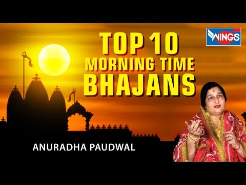 Top 10 Morning Time Bhajans - Anuradha Paudwal Bhajan - Hindi Devotional Songs