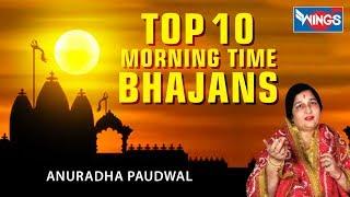 Top 10 morning time bhajans - anuradha paudwal bhajan - hindi devotional songs