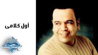 Khaled Agag - Awel Kalami | خالد عجاج - أول كلامي