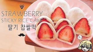 [설날특집] Strawberry sticky rice cake 딸기 찹쌀떡  / 딸기모찌 / いちご もち / 전자렌지 조리 / 노오븐 디저트 thumbnail