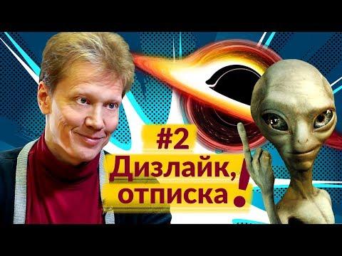 Дизлайк, отписка! Сергей Попов