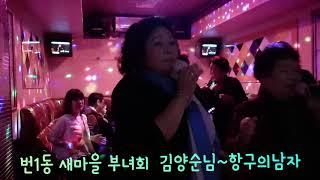 강북구 새마을 부녀회