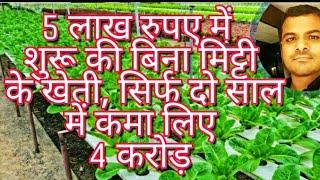 5 लाख रुपए में शुरू की बिना मिट्टी के खेती, सिर्फ दो साल में कमा लिए 4 करोड़