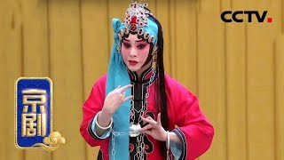 《中国京剧像音像集萃》 20190618 京剧《女起解》| CCTV戏曲