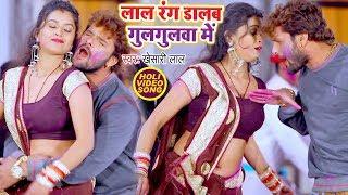Khesari Lal Yadav (2018) का सबसे बड़ा हिट होली गीत Lal Rang Dalab Gulagulawa Me Bhojpuri Holi Song