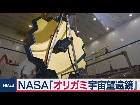 ハッブルの100倍高性能! NASAが「オリガミ宇宙望遠鏡」の展開試験に成功