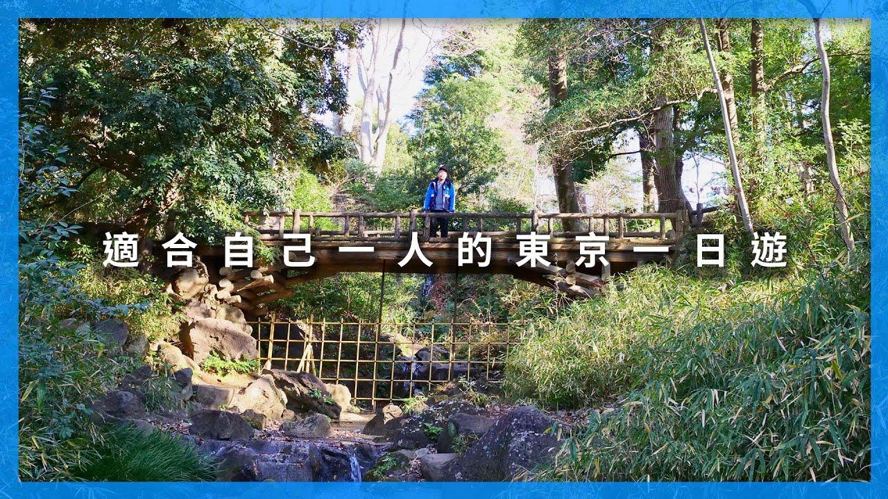 適合自己一個人的東京一日遊|東京自由行