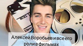 Алексей Воробьев и все его роли