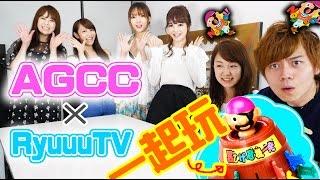 【被整了!!】跟日本美女們一起玩遊戲!黑鬍子危機一發+山手線遊戲【RyuuuTV x AGCC】