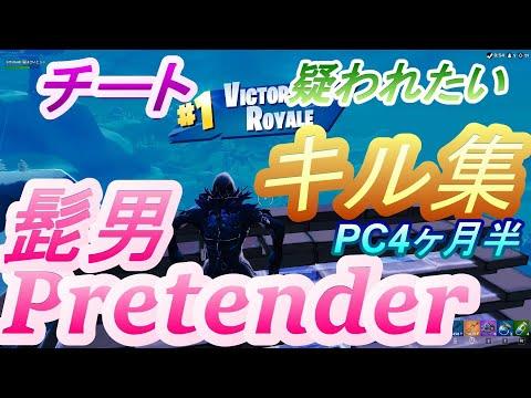【Pretender】チート疑われたい人のキル集2019.8【PC版フォートナイト】