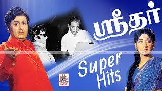 C V Sridhar Super Hit Songs Juke Box   இயக்குனர் ஸ்ரீதர் அவர்களின் சிறந்த படப்பாடல்கள்