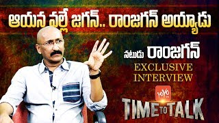 Actor RAM JAGAN Exclusive Interview   Time to T...