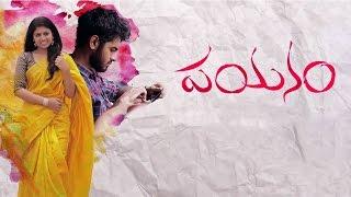 Payanam    Telugu Short Film 2016    Directed by Vikas Chikkballapur