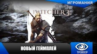 The Witcher 3: Wild Hunt – Геймплей на русском языке