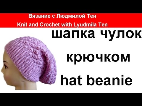 шапка бини шапка чулок крючкомвязание с Lusiten Youtube
