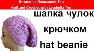 Шапка бини шапка-чулок крючком.Вязание с LusiTen! Шапкачулок! #ЛюдмилаТен