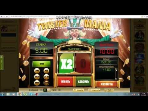 Игровые автоматы твистер мания отзывы игровые автоматы в городе до 10 тыс.чел