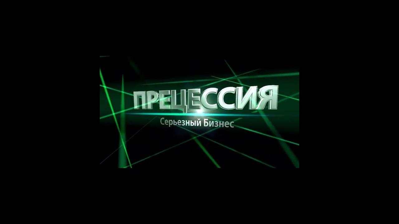 Шанс получить 100 000 рублей за каждого личного партнера в компании ПРЕЦЕССИЯ