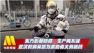 东方影都防疫、生产两不误 武汉教师吴悠为求助者义务送药【中国电影报道   20200324】