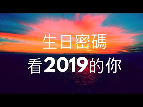 生日數字看2019的你  (生日密码系列)