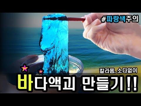 [츄팝]바다에서 바다액괴 만들기(병맛+파랑주