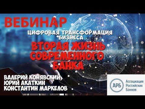 Цифровая платформа -  вторая жизнь современного банка Третий бесплатный вебинар АРБ