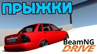 Опасные Прыжки на Советском Автопроме - BeamNG.drive