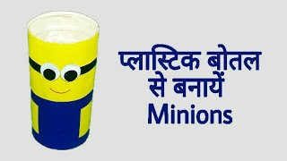 Best Out Of Waste Plastic Bottle Craft Idea | Minion From Plastic Bottle | Minions Toy Making