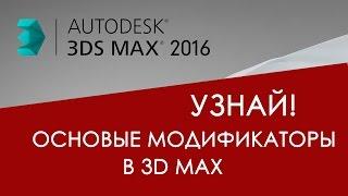 Основные модификаторы в 3D max для начинающих | Видео уроки на русском