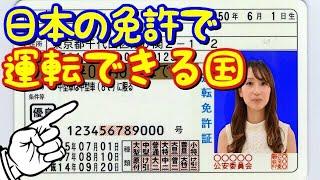 【意外と知らない雑学】国際運転免許がなくても日本の運転免許で運転できる国