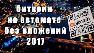 Биткоин скачать программу 2017 ПРОСТАЯ ПРИБЫЛЬНАЯ ПРОГА
